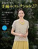 春夏*ミセス 手編みコレクション27 (レディブティックシリーズ)