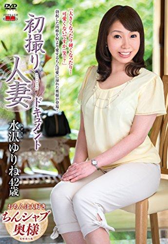 第一次在電影妻子檔水澤百合的中心村 [DVD]