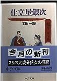 仕立屋銀次 (中公文庫)
