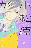 小松原が恋人になりたそうにこちらをみている! / かわにし萌 のシリーズ情報を見る