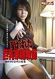 狙われた巨乳家庭教師 性のマン2マン授業 [DVD]
