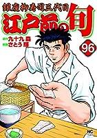 江戸前の旬 コミック 1-96巻セット