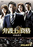 弁護士の資格~改過遷善 DVD-BOX1[DVD]