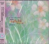 CD 第74回(平成19年度)NHK全国学校音楽コンク-ル 課題曲