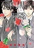 新装版 黒い隣人 白い御曹司 (ミッシィコミックス/YLC Collection)