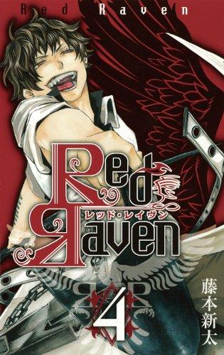 Red Raven(4) (ガンガンコミックス)の詳細を見る