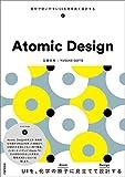 Atomic Design ?堅牢で使いやすいUIを効率良く設計する