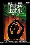 ロアルド・ダール劇場 予期せぬ出来事 第五集[DVD]