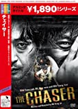 チェイサー [DVD] 画像