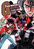 超級! 機動武闘伝Gガンダム (4) (角川コミックス・エース 16-11)