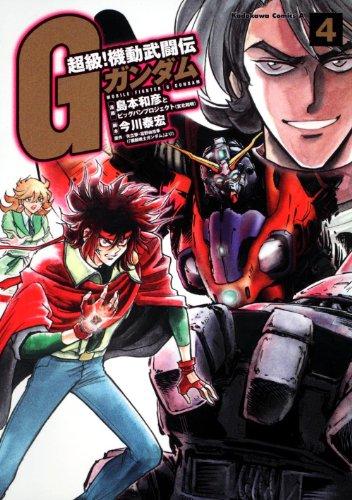 超級! 機動武闘伝Gガンダム (4) (角川コミックス・エース 16-11)の詳細を見る