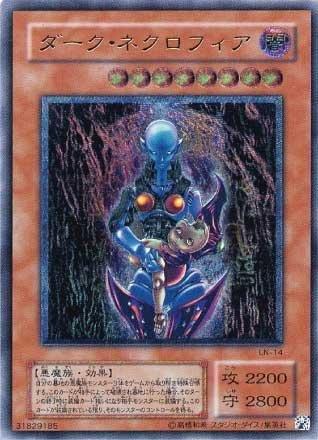 遊戯王OCG ダーク・ネクロフィア アルティメットレア LN-14-UL
