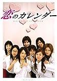 恋のカレンダー[DVD]