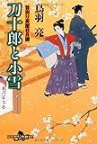 刀十郎と小雪―首売り長屋日月譚 (幻冬舎文庫)
