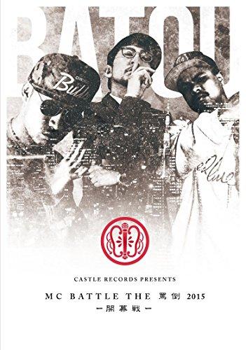 THE 罵倒 2015 -開幕戦- [DVD]