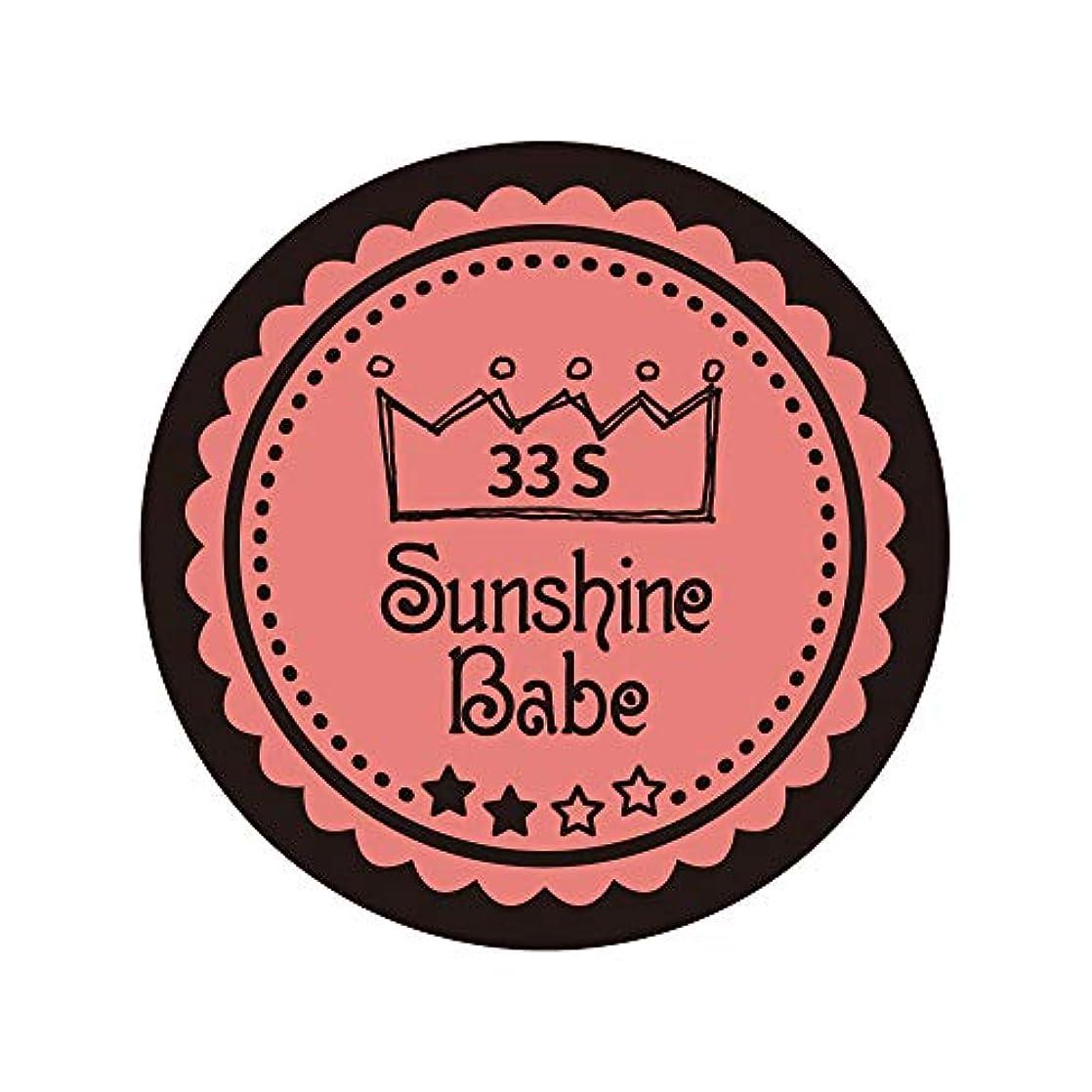 応答放置光のSunshine Babe カラージェル 33S ベイクドコーラルピンク 4g UV/LED対応