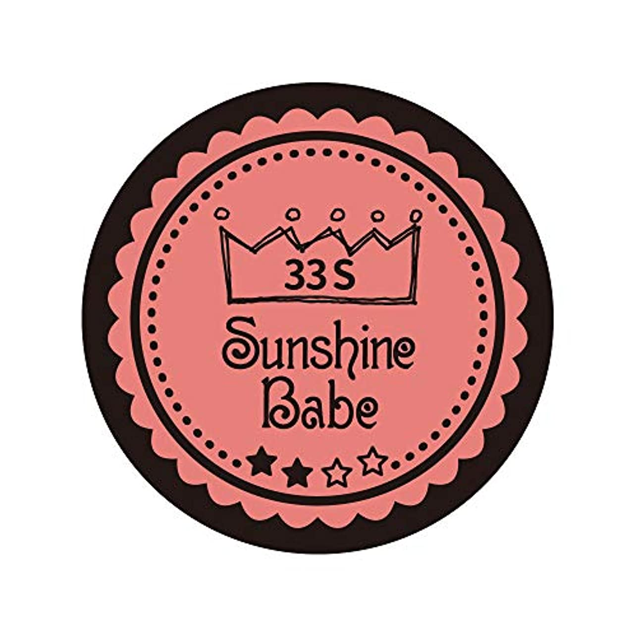 転送スポーツをするレタッチSunshine Babe カラージェル 33S ベイクドコーラルピンク 2.7g UV/LED対応