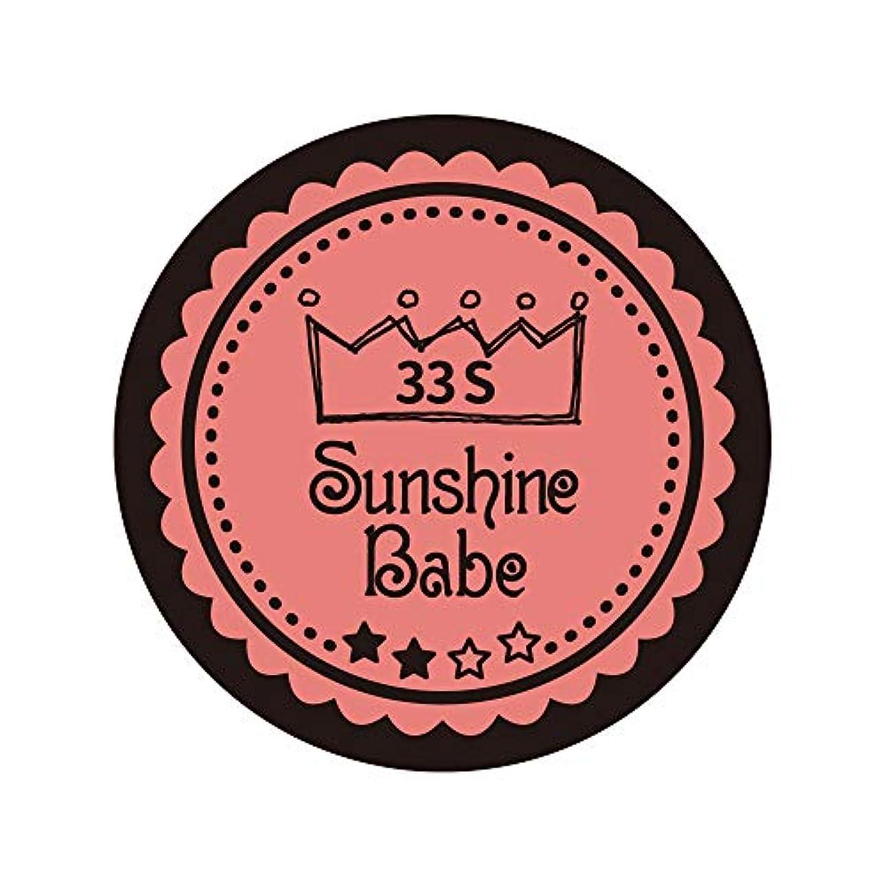 幻想的ポテト噴火Sunshine Babe カラージェル 33S ベイクドコーラルピンク 4g UV/LED対応