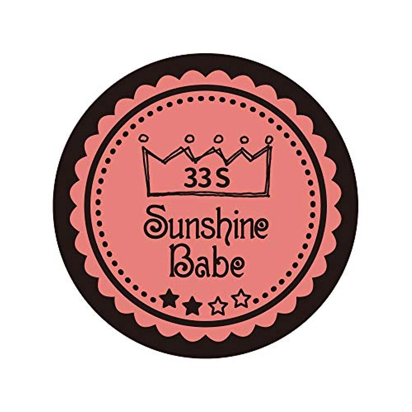 反毒減る卵Sunshine Babe カラージェル 33S ベイクドコーラルピンク 4g UV/LED対応