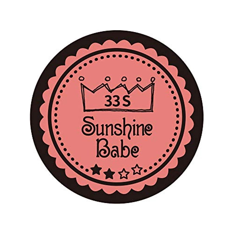 お茶艶までSunshine Babe カラージェル 33S ベイクドコーラルピンク 2.7g UV/LED対応