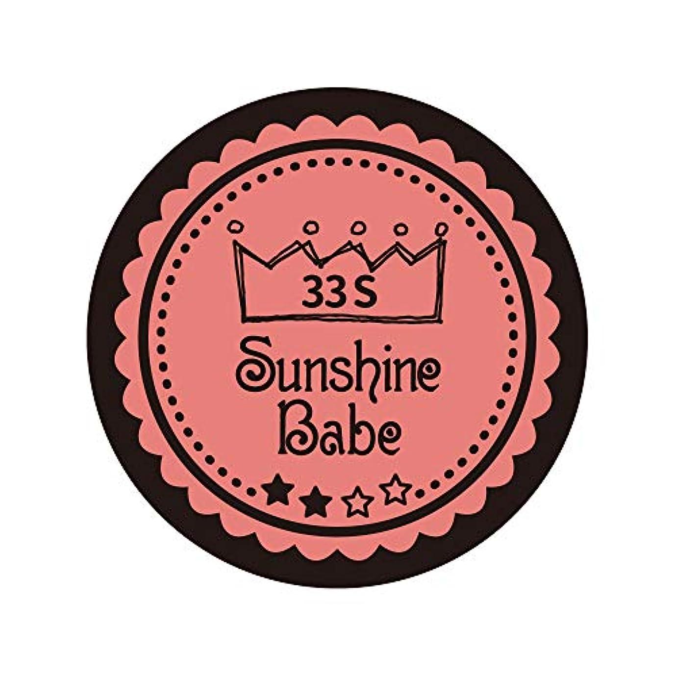 Sunshine Babe カラージェル 33S ベイクドコーラルピンク 4g UV/LED対応
