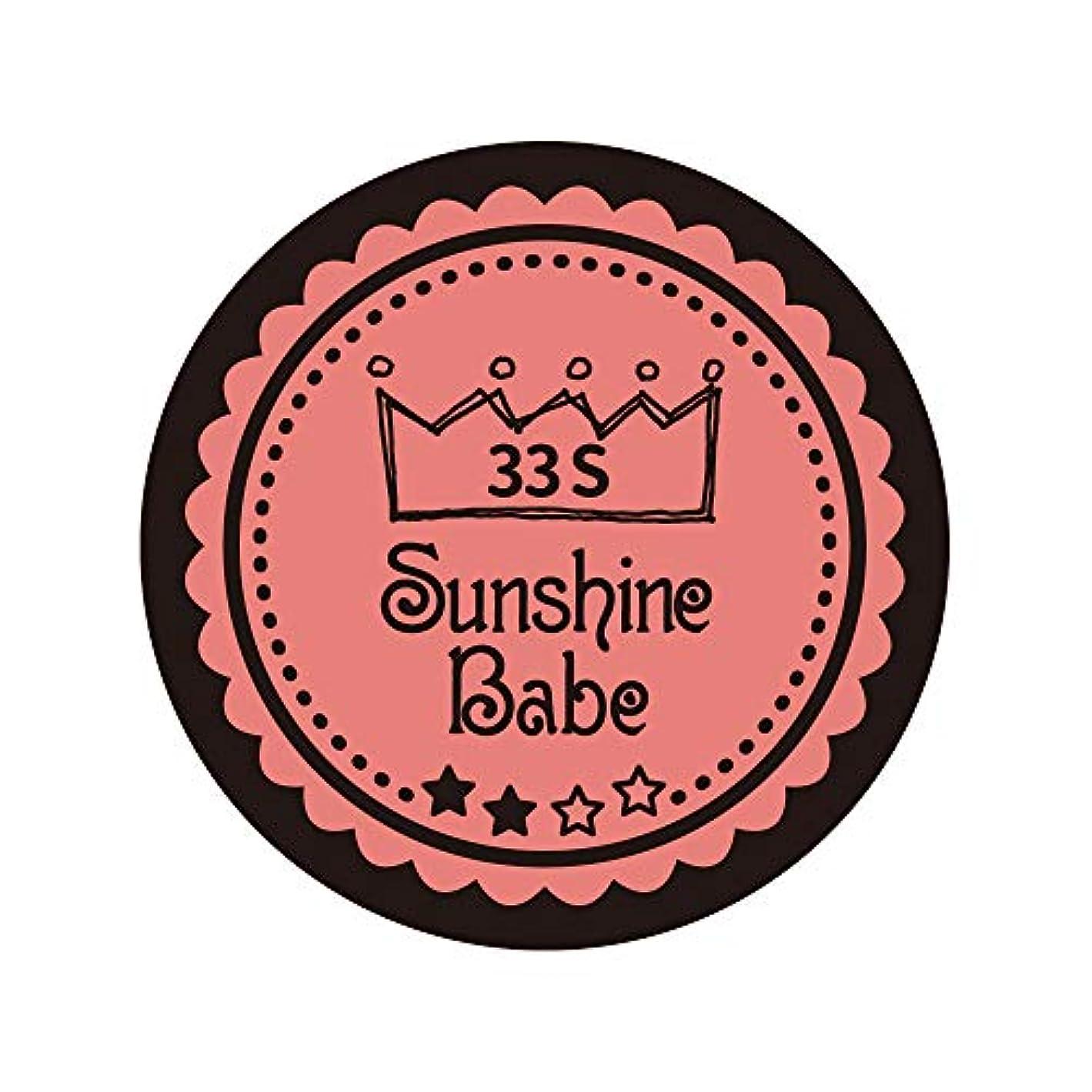 お金ゴムアラブサラボ素朴なSunshine Babe カラージェル 33S ベイクドコーラルピンク 4g UV/LED対応