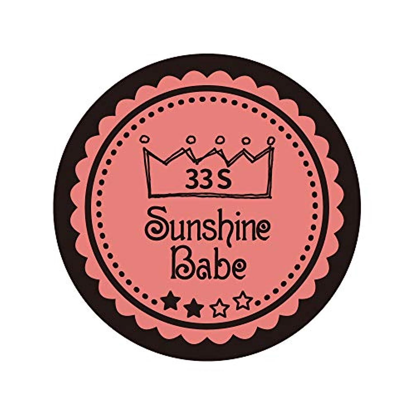 早熟生態学固執Sunshine Babe カラージェル 33S ベイクドコーラルピンク 2.7g UV/LED対応
