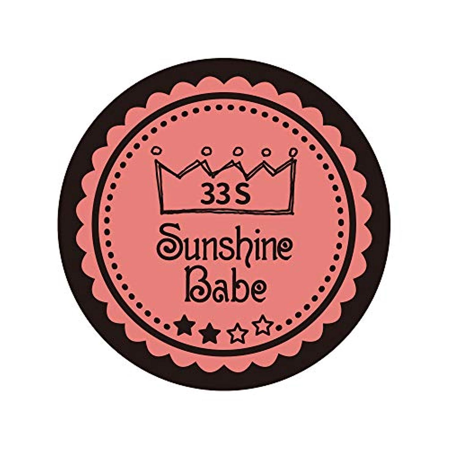 メロドラマ精算燃やすSunshine Babe カラージェル 33S ベイクドコーラルピンク 4g UV/LED対応