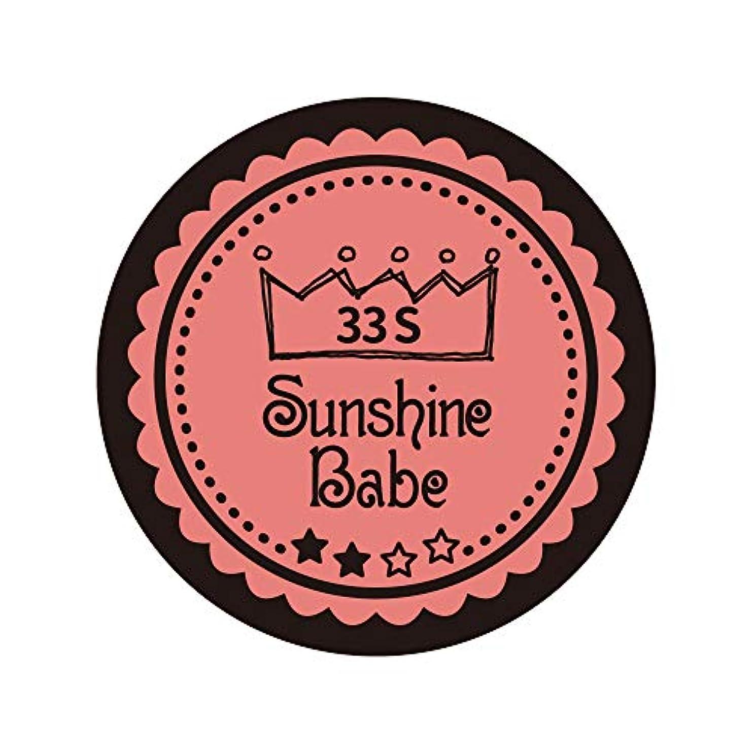ヒロイン負ベルSunshine Babe カラージェル 33S ベイクドコーラルピンク 2.7g UV/LED対応