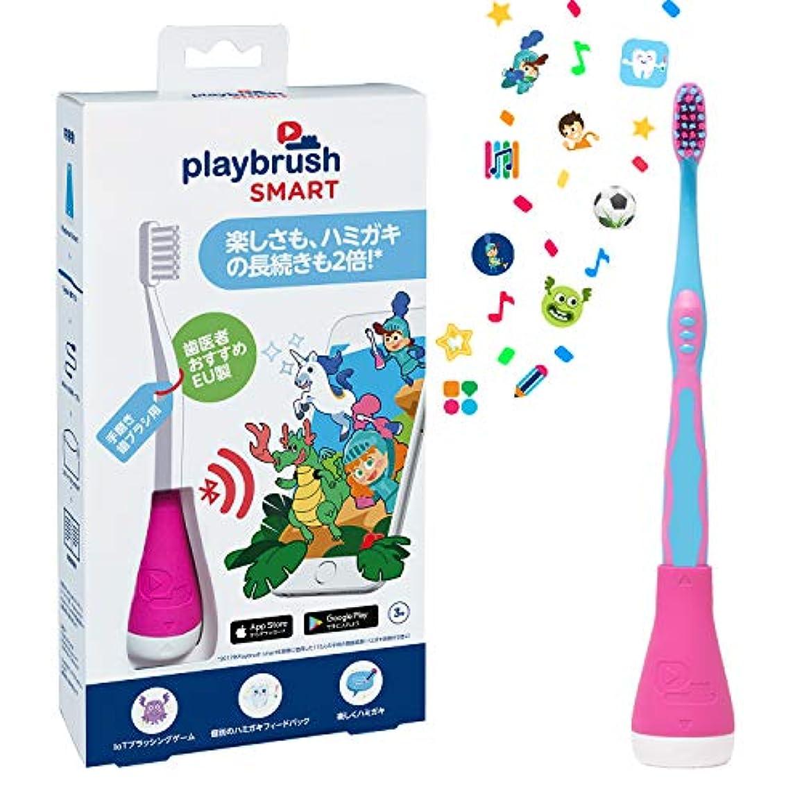 震えるそこから正当化する【ヨーロッパ製 アプリで正しいハミガキを身につけられる子供用 知育歯ブラシ】プレイブラッシュ スマート ピンク◇ 普段の歯ブラシに取り付けるだけ◇ Playbrush Smart Pink
