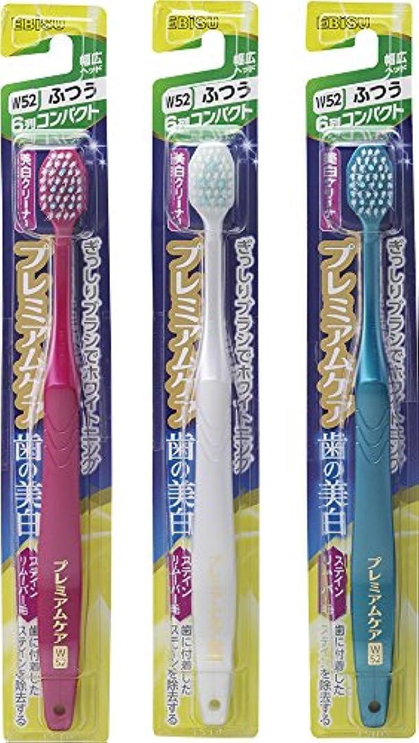 悪化する警告毛布エビス 歯ブラシ プレミアムケア 歯の美白 6列コンパクト ふつう 3本組 色おまかせ
