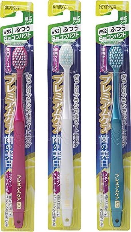 サーキュレーション合図書くエビス 歯ブラシ プレミアムケア 歯の美白 6列コンパクト ふつう 3本組 色おまかせ