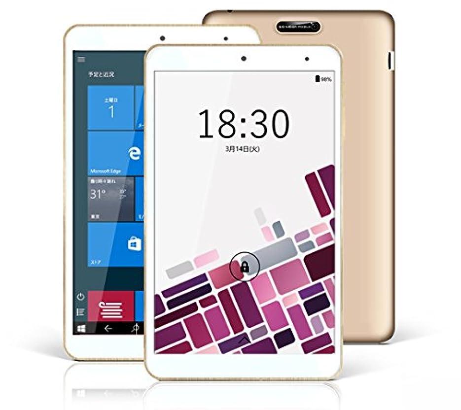 レッスン強制的アクセサリーギーク S2 デュアルOS 8インチ タブレット(windows10/android5.1/2GB/32GB/intel Z8350) 1920*1200 解像度 OTGアタブター【日本正規品】メーカー1年保証 (ゴールド)