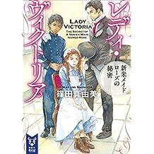 レディ・ヴィクトリア 新米メイド ローズの秘密 (講談社タイガ)