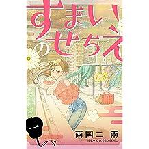 すまいのせちえ(1) (Kissコミックス)