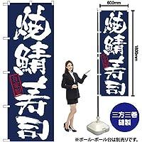 のぼり旗 焼鯖寿司 自家製 紺地 No.26756 (受注生産)
