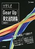 大学入試 Gear Up 英文法問題集 (シグマベスト)