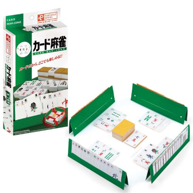 ポータブル カード麻雀(NEW)