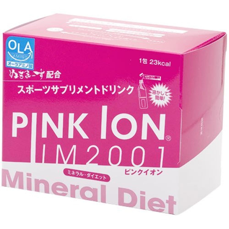 ピンクイオン(Pink Ion) 粉末清涼飲料 PINK ION 30包入り 1103