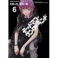 デッドマン・ワンダーランド(6) (角川コミックス・エース)