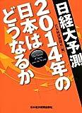 日経大予測 2014年の日本はどうなるか