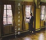 美しき日本の面影