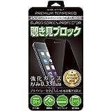 【安心保障付き 日本製 旭硝子】 180°のぞき見防止 日本製 旭硝子使用 iPhone8 Plus / iPhone7 Plus 対応 強化ガラスフィルム 極薄 0.33mm 3dタッチ 硬度9H ラウンドエッジ加工 クリア 覗き見防止 iPhone8 Plus iPhone7 Plus アイフォン7プラス アイフォン8プラス v017 16AC9-6-CLRs