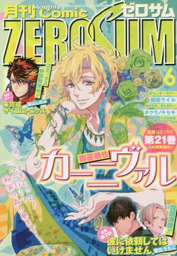 コミックZERO-SUM2018年6月号