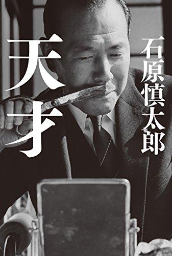 天才 (幻冬舎単行本) 【Kindle版】