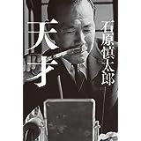 Amazon.co.jp: 天才 (幻冬舎単行本) eBook: 石原慎太郎: Kindleストア