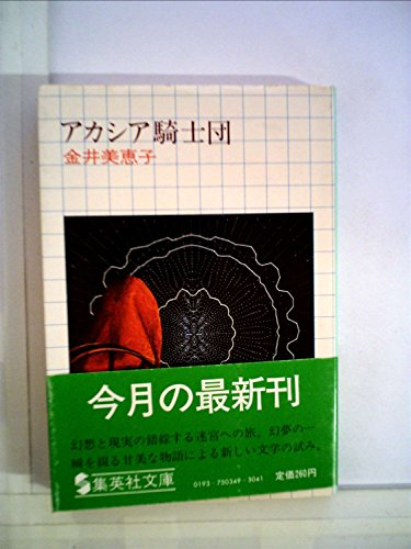 アカシア騎士団 (1980年) (集英社文庫)の詳細を見る