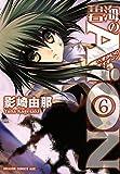 碧海のAiON(6) (ドラゴンコミックスエイジ)