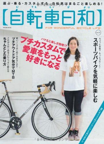 自転車日和 Vol.25 (タツミムック)の詳細を見る