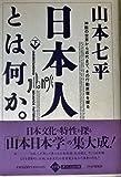 日本人とは何か。—神話の世界から近代まで、その行動原理を探る〈上〉